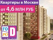 ЖК «Город». Супер-скидки на квартиры в мае Дома комфорт-класса